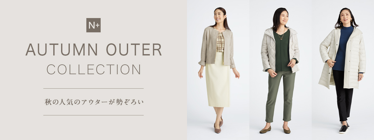 AUTUMN OUTER COLLECTION 秋の人気のアウターが勢ぞろい