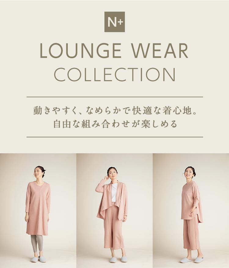 Lounge wear collection 動きやすく、なめらかで快適な着心地。自由な組合わせが楽しめる。