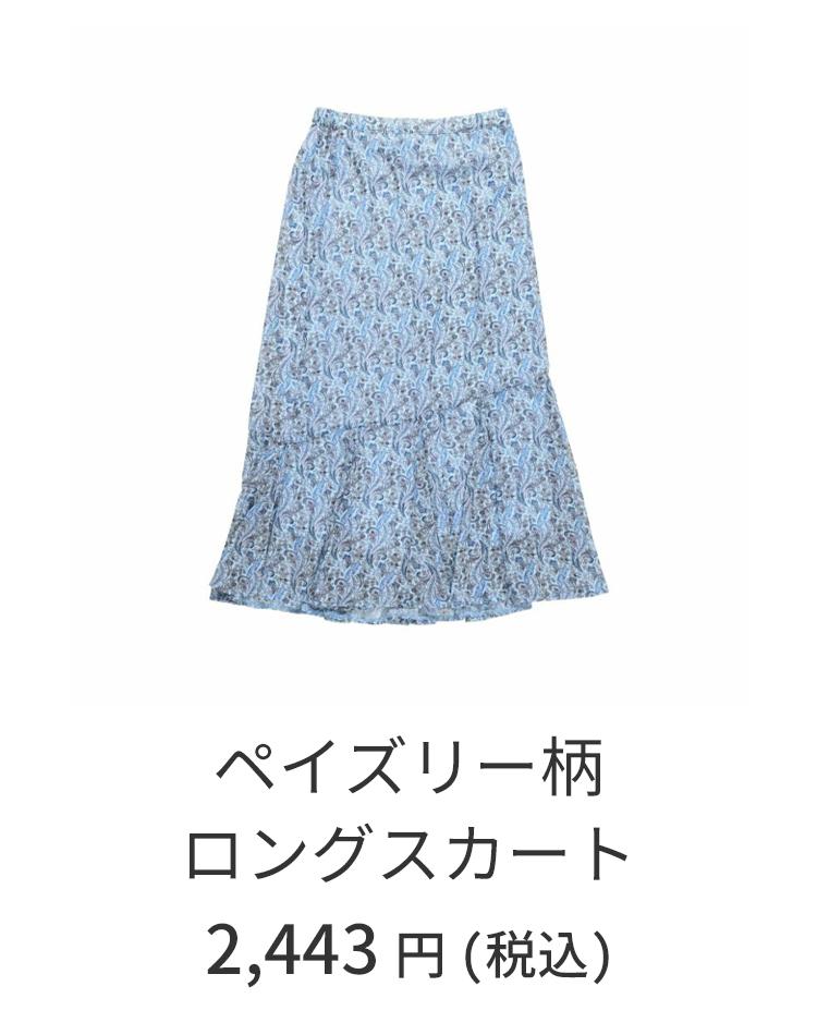 ペイズリー柄ロングスカート
