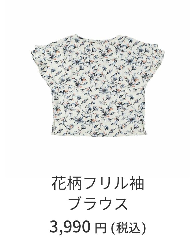 花柄フリル袖ブラウス