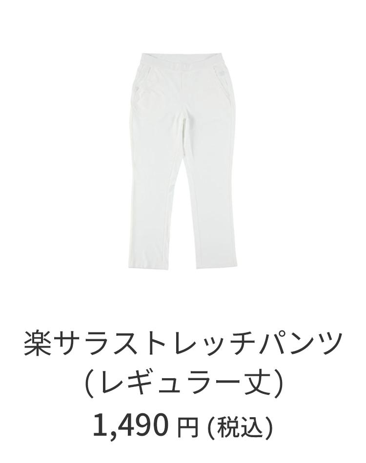 楽サラストレッチパンツ(レギュラー丈)