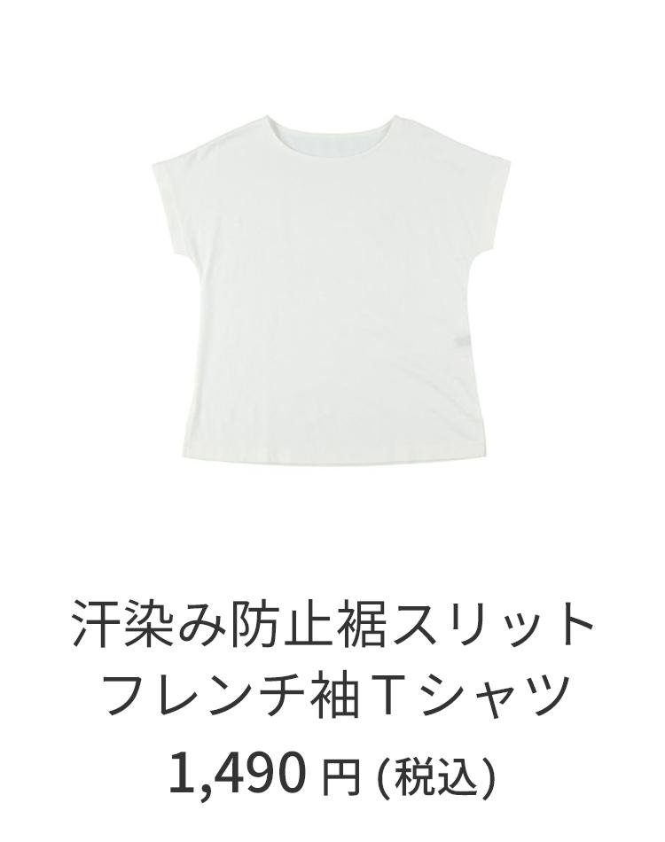 汗染み防止裾スリットフレンチ袖Tシャツ