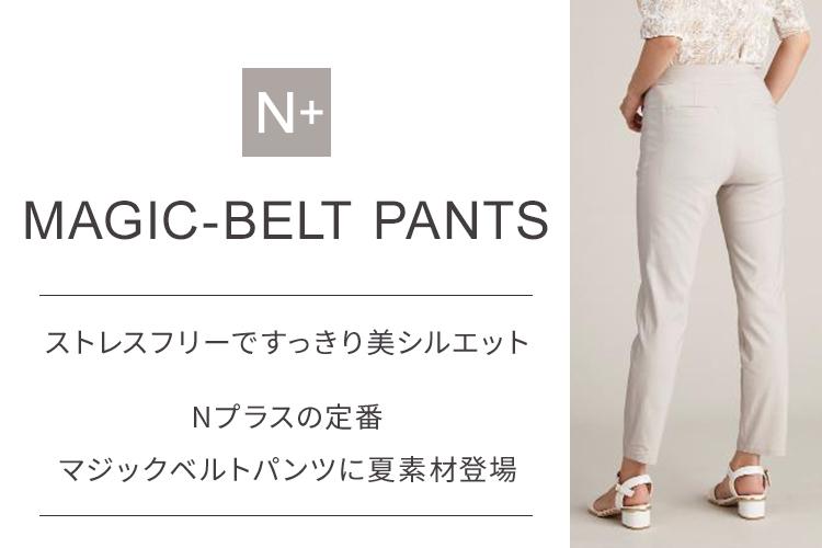 ストレスフリーですっきり美シルエット Nプラスの定番 マジックベルトパンツに夏素材登場