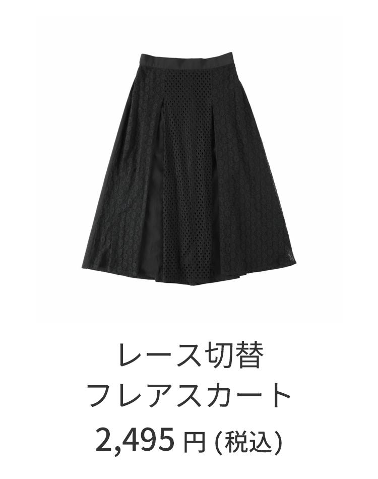 レース切替フレアスカート