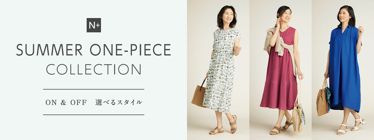 SUMMER ONE-PIECE COLLECTION ON & OFF 選べるスタイル