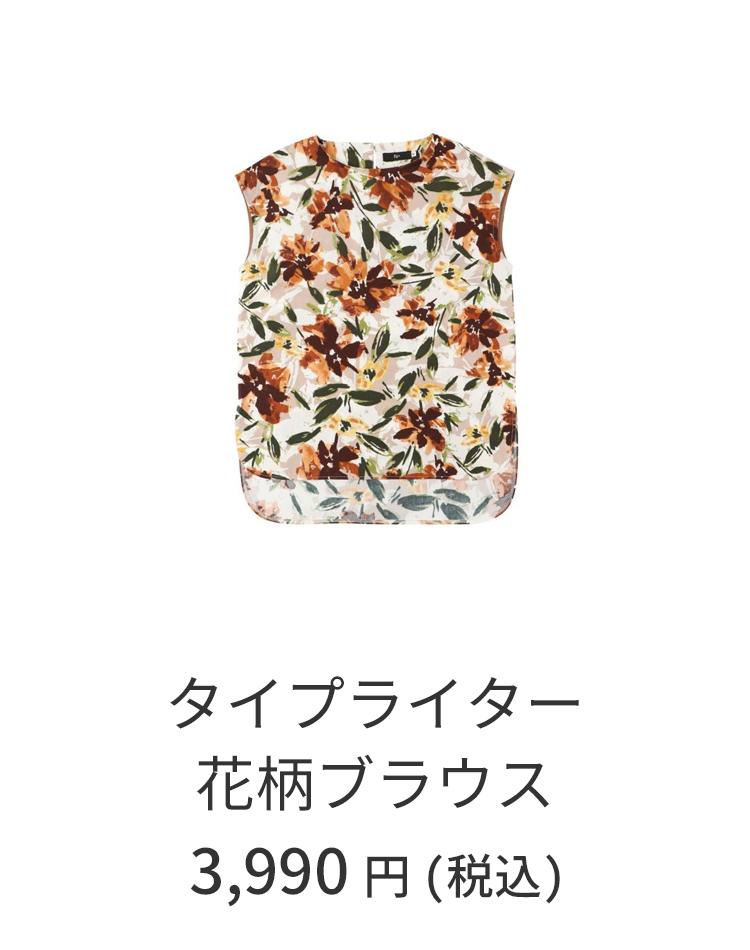 タイプライター花柄ブラウス