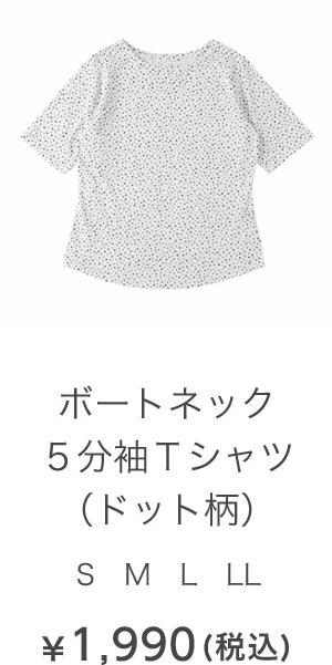 ボートネック5分袖Tシャツ(ドット柄)