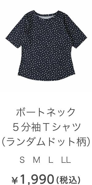 ボートネック5分袖Tシャツ(ランダムドット柄)