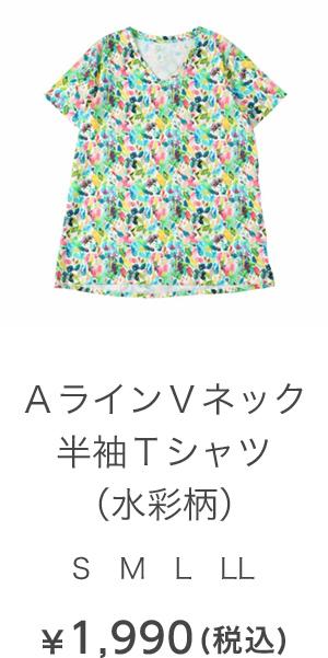 AラインVネック 半袖Tシャツ(水彩柄)