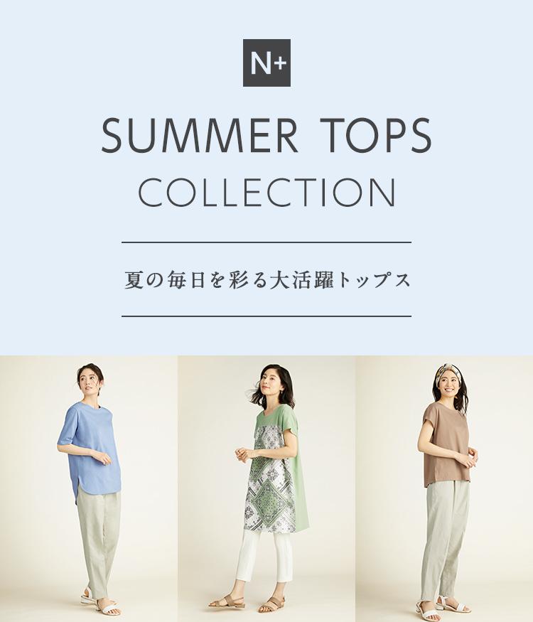 SUMMER TOPS COLLECTION 夏の毎日を彩る大活躍トップス