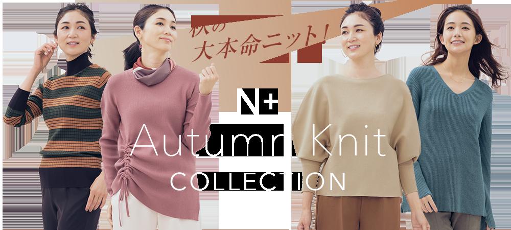 秋の大本命ニット!AutumnKnitCOLLECTION