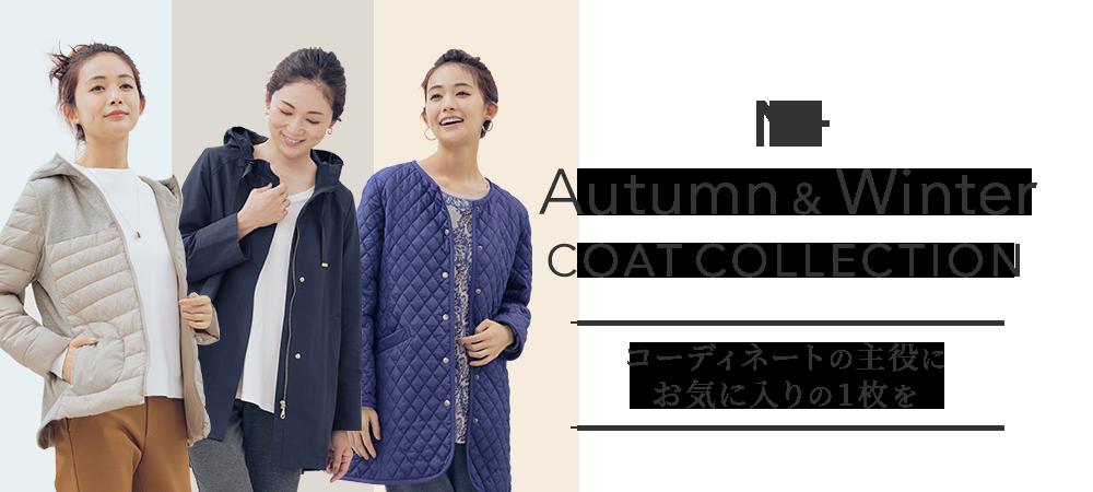 Autumn & Winter COAT COLLECTION コーディネートの主役にお気に入りの1枚を