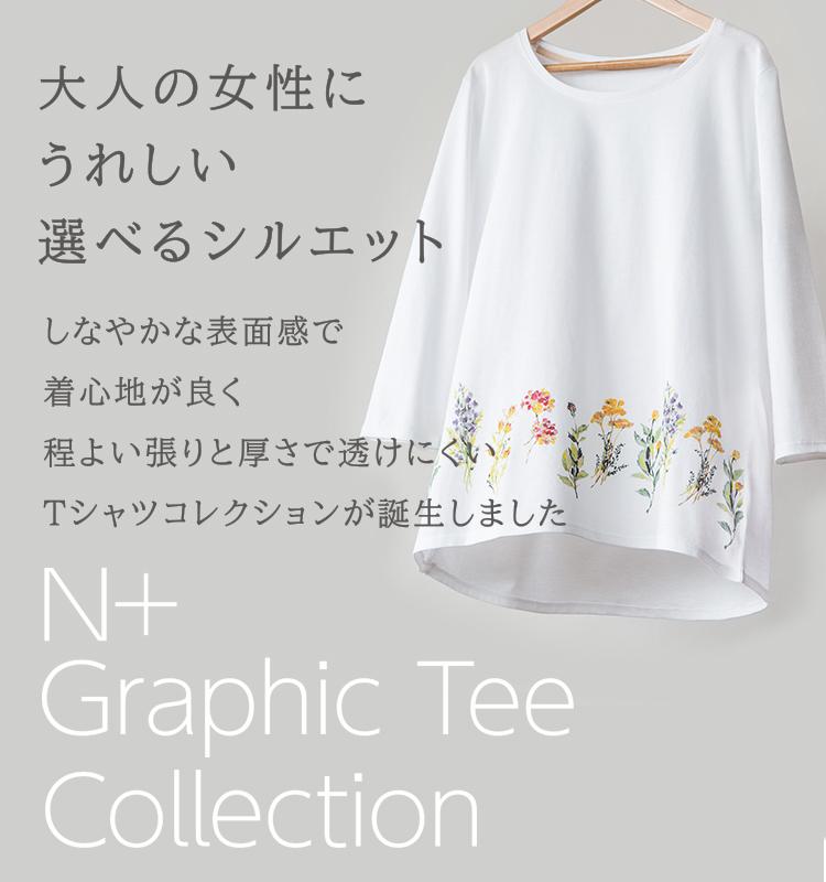 大人の女性にうれしい選べるシルエット しなやかな表面感で着心地が良く程よい張りと厚さで透けにくいTシャツコレクションが誕生しました Graphic Tee Collection