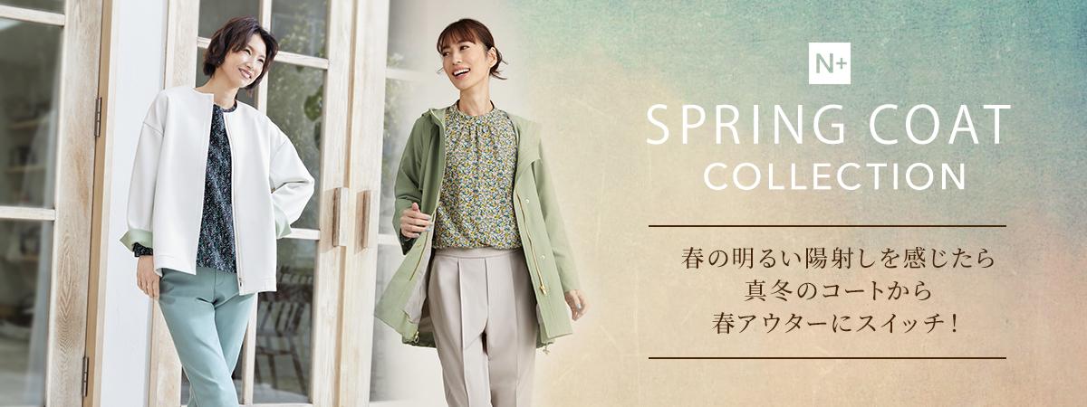 spring coat collection 春の明るい日差しを感じたら真冬のコートから春アウターにスイッチ!