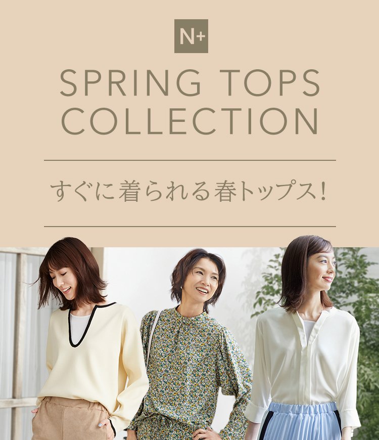 spring tops collection すぐに着られる春トップス!