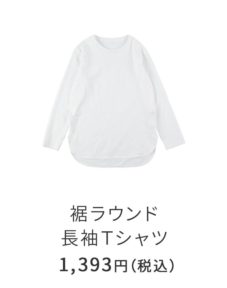 裾ラウンド長袖Tシャツ