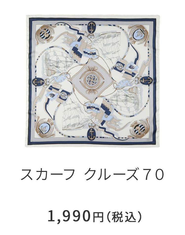 スカーフ クルーズ70