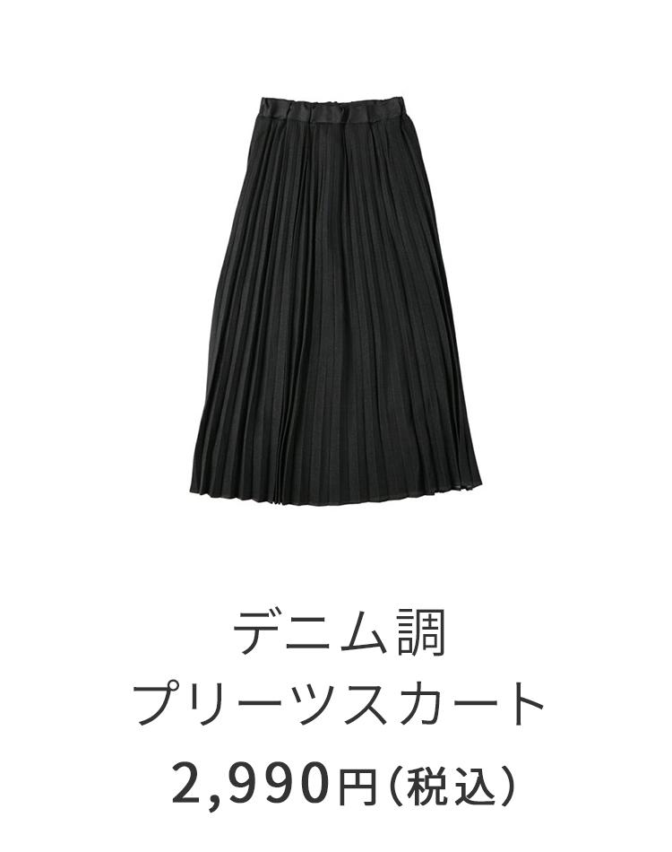 デニム調プリーツスカート