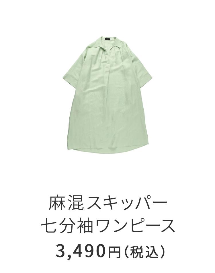 麻混スキッパー七分袖ワンピース