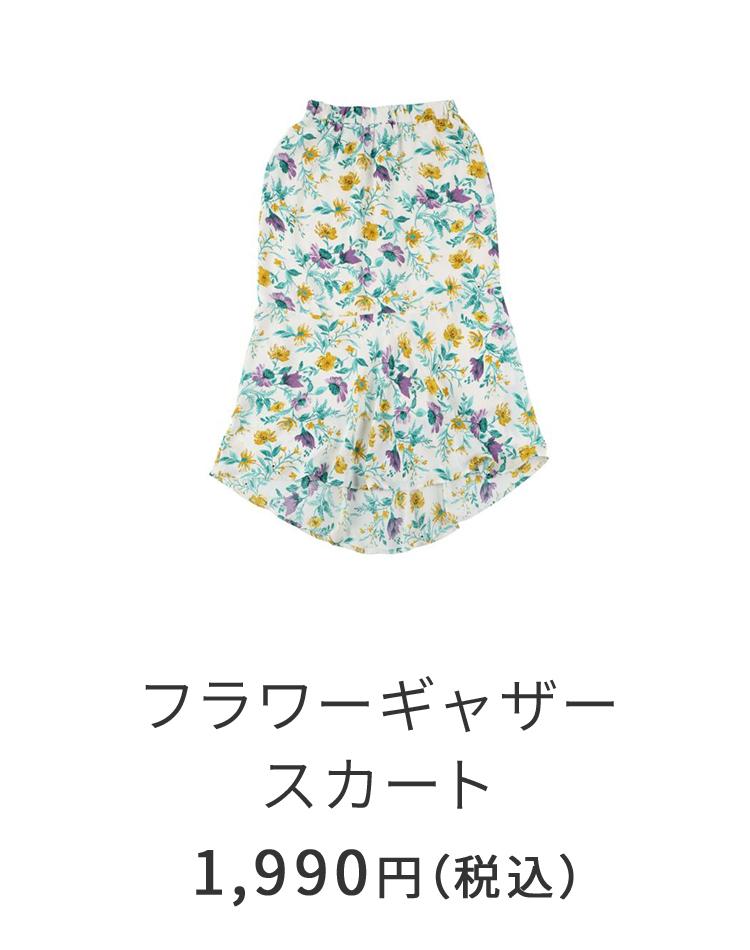 フラワーギャザースカート