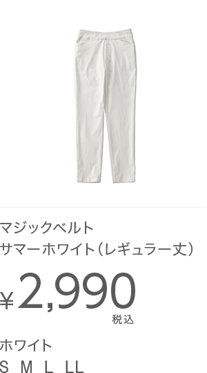 マジックベルトサマーホワイト(レギュラー丈)