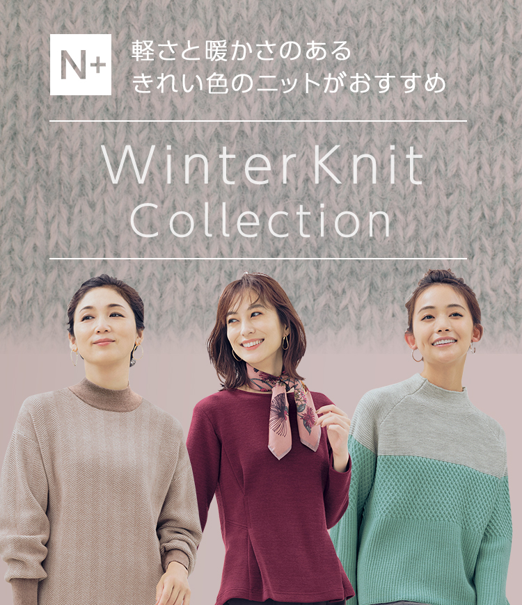 winter_knit Collection