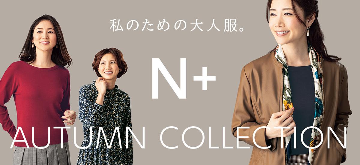 私のための大人服。N+ Automn Collection
