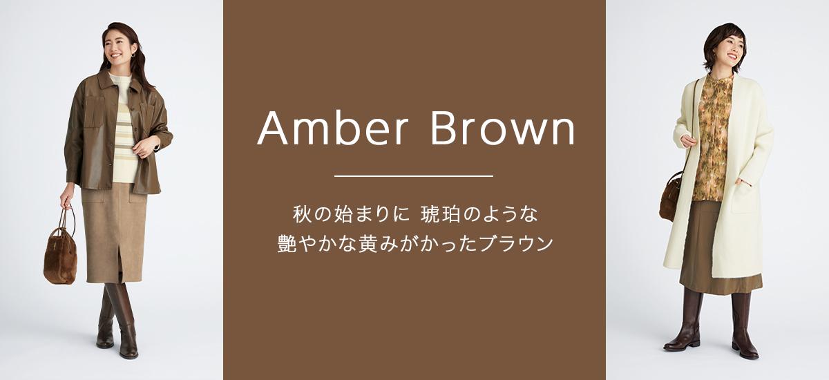 2021秋 Amber Brown 秋の始まりに 琥珀のような艶やかな黄みがかったブラウン