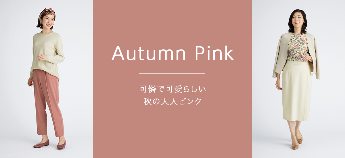2021秋 Autumn Pink 可憐で可愛らしい秋の大人ピンク