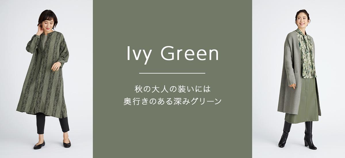 2021秋 Ivy Green 秋の大人の装いには 奥行きのある深みグリーン