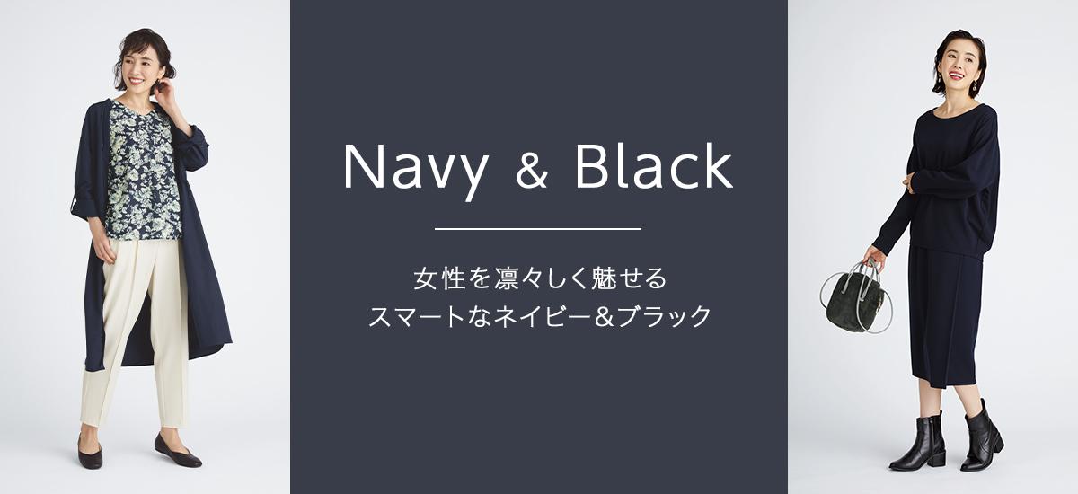 2021秋 Navy & Black 女性を凛々しく魅せるスマートなネイビー&ブラック
