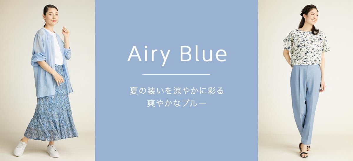 2021夏 Airy Blue 夏の装いを涼やかに彩る/爽やかなブルー