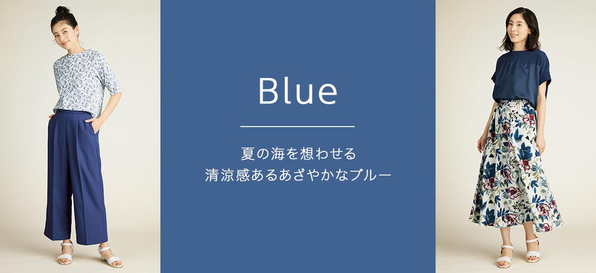 2021夏 Blue 夏の海を想わせる/清涼感ある あざやかなブルー