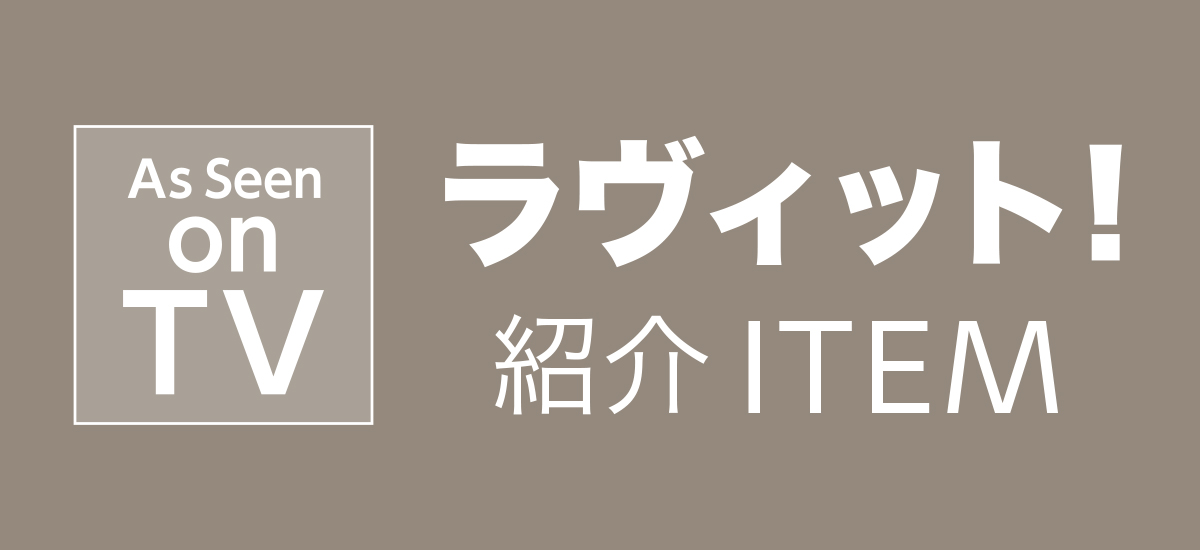 Nプラス-ラヴィット!紹介ITEM