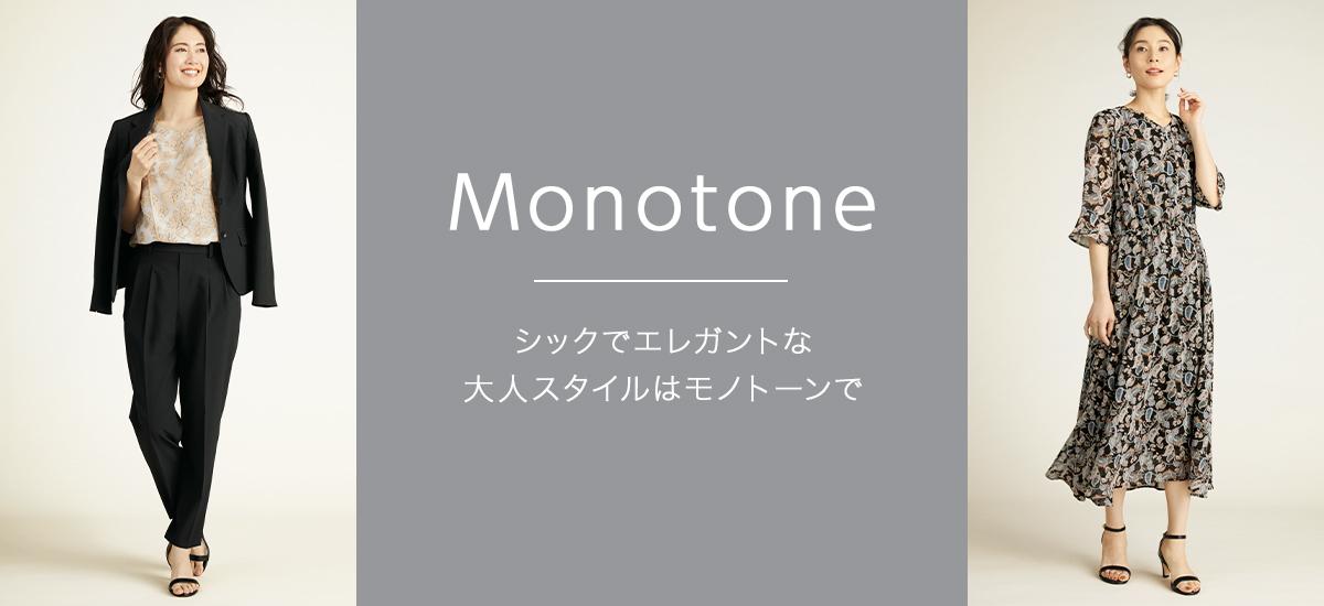 2021夏 Monotone シックでエレガントな/大人スタイルはモノトーンで