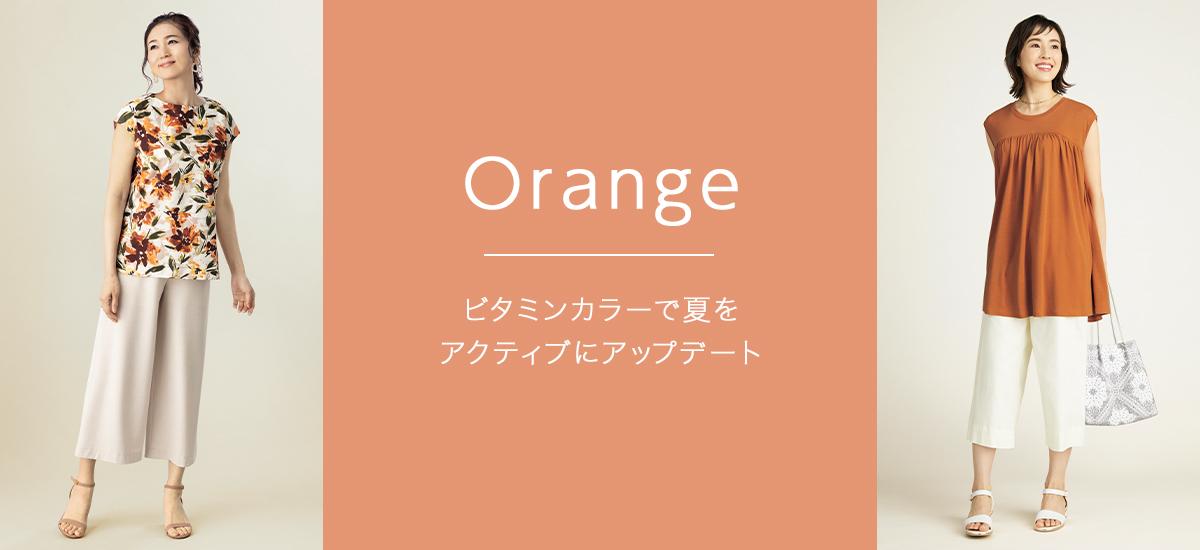2021夏 Orange ビタミンカラーで 夏を/アクティブにアップデート