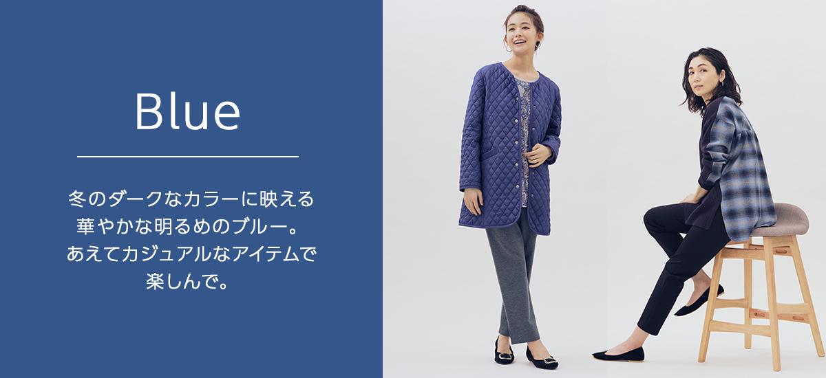 2020秋冬 Blue