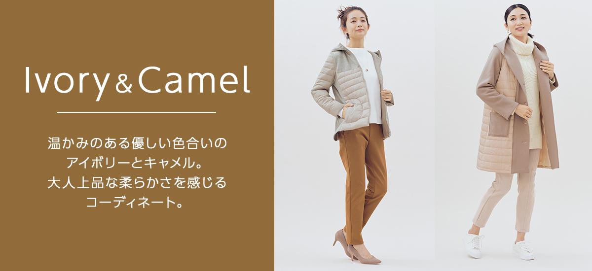 2020秋冬 Ivory & Camel