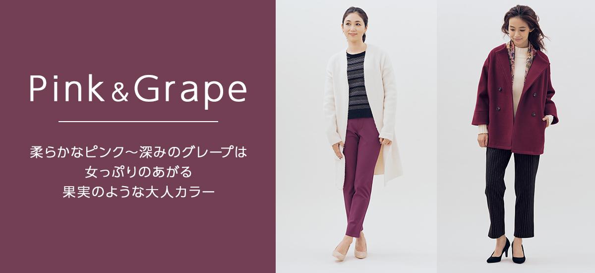 2020秋冬 Pink & Grape