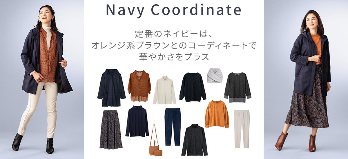 Navy Coordinate 定番のネイビーは、オレンジ系ブラウンとのコーディネートで華やかさをプラス