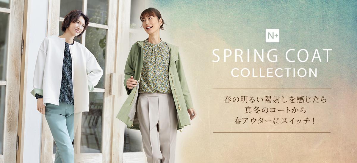 春コート特集