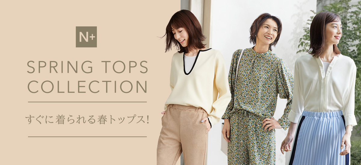 Spring Tops Collection