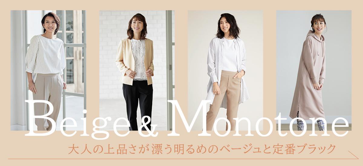 2021春 Beig & Monotone 特集